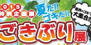 【衝撃】周南市徳山動物園「ごきぶり展」が以外にも賑わっているみたい